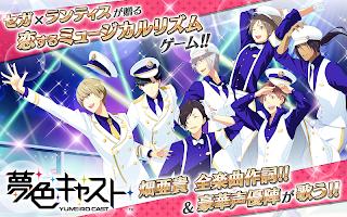 Screenshot 1: 夢色卡司