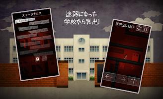 Screenshot 2: 夜の校舎で迷ったら・・・