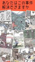 Screenshot 3: ナゾトキの時間 - 謎解き×アドベンチャー