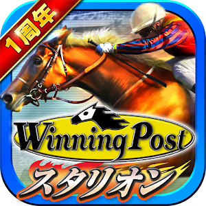Icon: Winning Post スタリオン
