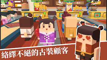 Screenshot 2: 放置料理王