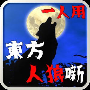 Icon: 東方人狼噺 ~ソロプレイ専用 スペルカードで遊ぶ人狼ゲーム~