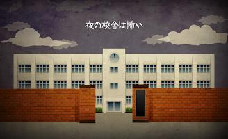 Screenshot 1: 夜の校舎で迷ったら・・・