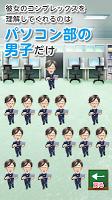 Screenshot 2: 恋するポリゴン娘 -無料の恋愛シュミレーション育成ゲーム-