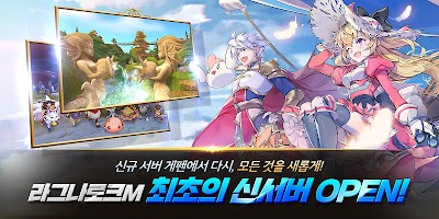 Screenshot 2: Ragnarok M: Guardians of Eternal Love | Korean