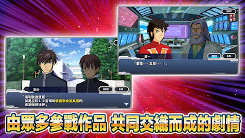 Screenshot 4: Super Robot Wars DD | Chinois Traditionnel
