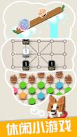Screenshot 2: 動物之家