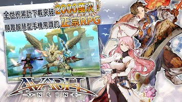 Screenshot 2: AVABEL ONLINE 絆之塔