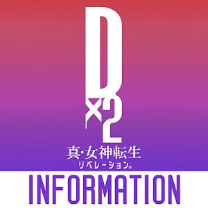 Icon: D×2 진여신전생 레버레이션 인포