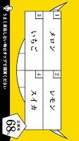 Screenshot 3: 語音漫畫APP「殺老師的突擊測驗」/Koro-sensei's Pop Quiz