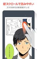 Screenshot 2: 【無料漫画】ReLIFE/comicoで大人気のマンガ作品
