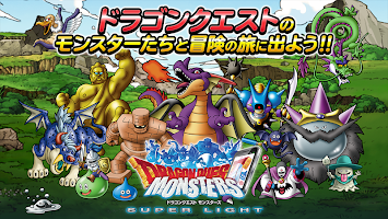 Screenshot 1: Dragon Quest Super Light | Japanese