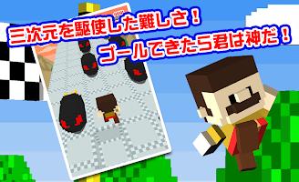 Screenshot 3: ゴールできたら神!!3D