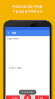 Screenshot 4: Google 번역