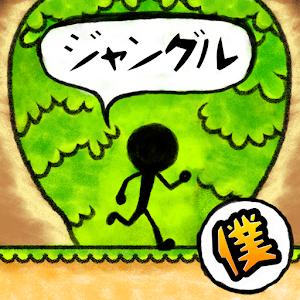 Icon: 僕のジャングル