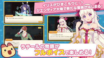 Screenshot 2: 彩虹島物語 夢色幻想