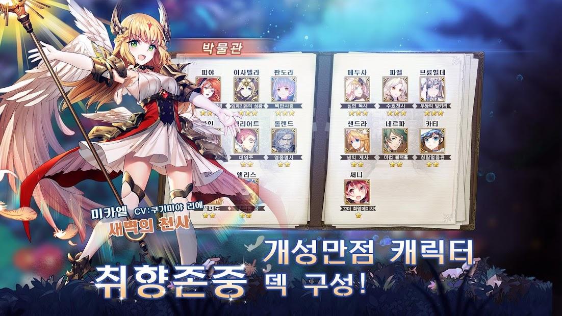 Screenshot 2: 蒼之紀元(韓版)
