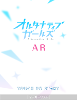Screenshot 3: Alternative Girls(AR特典)