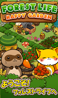 Screenshot 1: ハッピーガーデン【動物たちと農園・箱庭ゲーム】