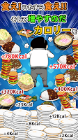Screenshot 2: 人類肥滿計劃~全都變成脂肪吧