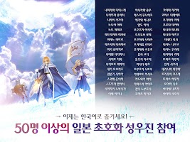Screenshot 4: 페이트 그랜드 오더_한국어판