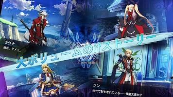 Screenshot 4: 蒼翼默示錄:幻影降臨 (日版)