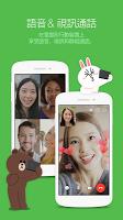 Screenshot 2: LINE: Free Calls & Messages