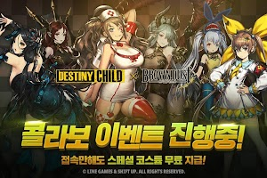 Screenshot 1: Brown Dust (Korea)