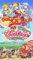 Screenshot 1: ひめため!〜騎士団のお宝探索記〜