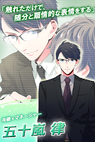 Screenshot 3: 明星男友~和大明星的戀愛故事~