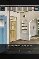 Screenshot 2: 脱出ゲーム 夢をみる機械