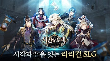 Screenshot 1: Song of Time | Korean