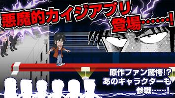 Screenshot 1: Kaiji: Jinsei Gyakuten App