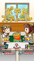 Screenshot 2: ポテトスティール ~無料暇つぶしゲーム~
