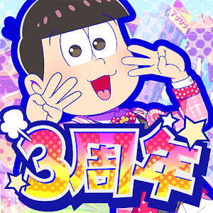 Icon: 小松先生的NEET雙六悠哉之旅