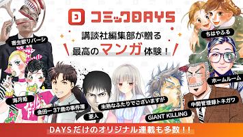 Screenshot 1: 코믹데이즈_일본판