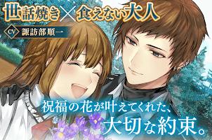Screenshot 3: イケメン革命◆アリスと恋の魔法 | 日本語版