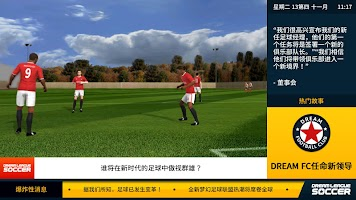 Screenshot 3: Dream League Soccer