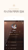 Screenshot 3: 리니지M Talk - 가장 편한 혈맹 메신저