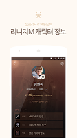 Screenshot 3: 天堂M Talk