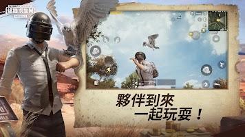 Screenshot 3: 絕地求生:刺激戰場 | 繁中版