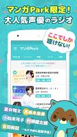 Screenshot 3: 漫畫 Park