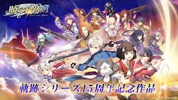 Screenshot 1: The Legend of Heroes: Akatsuki no Kiseki