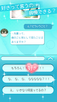 Screenshot 3: 好きになったら負け。 完全無料!女性向けイケメン恋愛ゲーム
