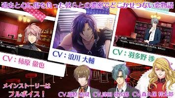 Screenshot 2: ダンストリップス【女性向け恋愛レストランゲーム】