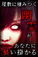 Screenshot 3: 脱出×和風ホラー:夢怨