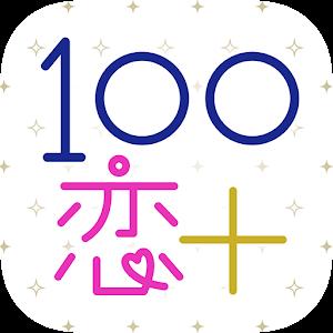 戀愛場景100+