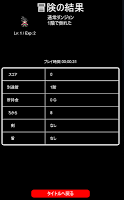 Screenshot 4: 간단한 로그