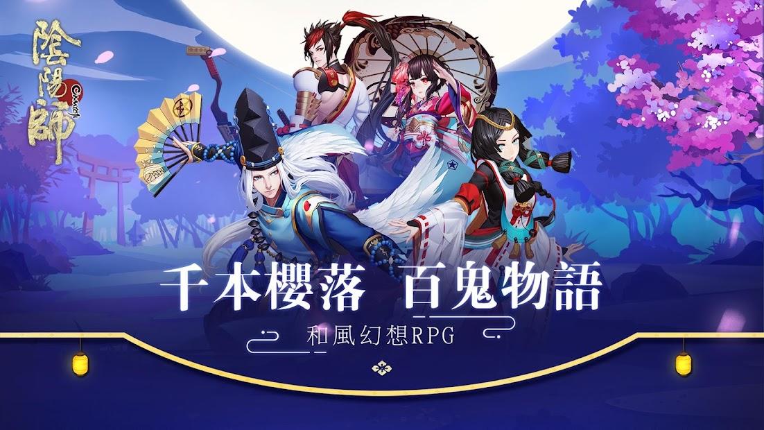 Screenshot 1: 陰陽師