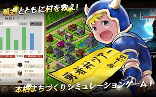 Screenshot 1: 這裡是勇者村